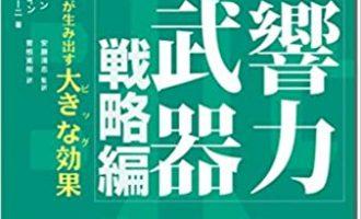 影響力の武器 戦略編: 小さな工夫が生み出す大きな効果 (日本語)