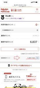 楽天ポイント100万円